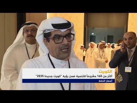 مشروع قانون جديد لتعزيز الرقابة المالية بالكويت  - نشر قبل 38 دقيقة