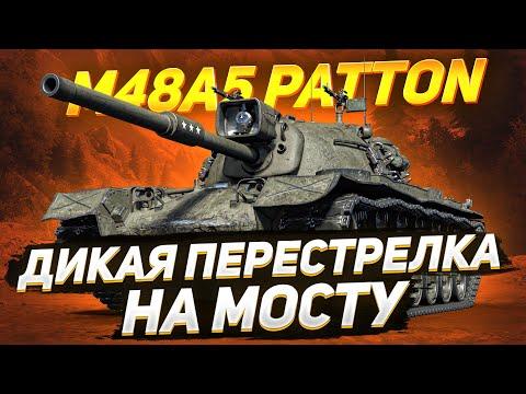 М48 Patton - ДИКАЯ ПЕРЕСТРЕЛКА НА МОСТУ