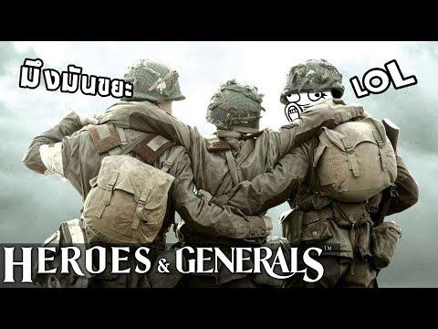 Heroes & Generals | สุดยอดกองรบขยะ ft. พี่บอส WOLF HAMMER