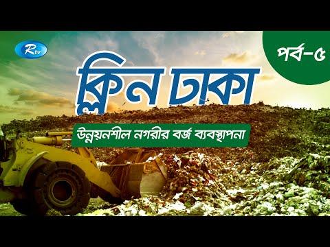 বাংলাদেশে বর্জ্য ব্যবস্থাপনা নীতিমালা | Waste Management Policy in Bangladesh | Ep- 05