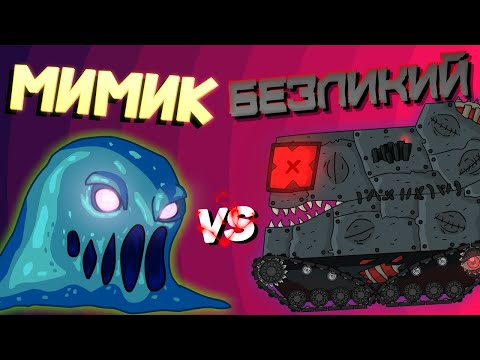 Гладиаторские бои : Мимик vs Безликий - Мультики про танки