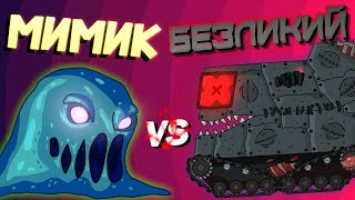 Gladiator battles: Mimic versus the Faceless. Cartoons about tanks