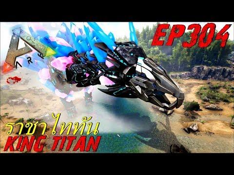 BGZ - ARK: Survival Evolved EP#304 ราชาไททันอภิมหาไดโนเสาร์ King Titanosaur
