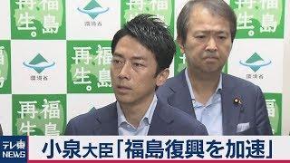 小泉環境大臣が福島訪問 原発被害の自治体へ