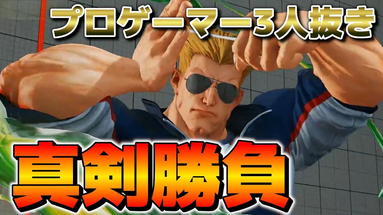 【ストⅤ】ひぐちガイル参戦!!プロゲーマー3人抜きチャレンジ!!