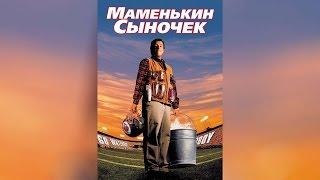 Маменькин сыночек (1998)
