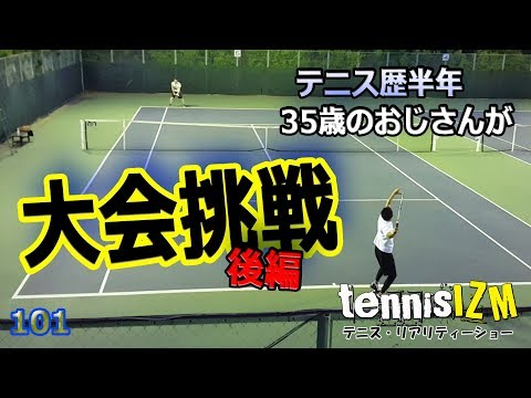 テニスシングルス後編・35歳・テニス歴半年で本気で大会優勝を狙ってみた後編tennisism101