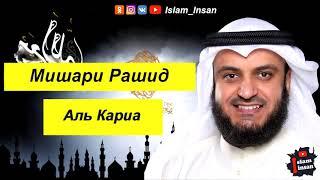 Мишари Рашид Сура Аль Кариа