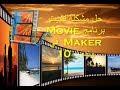 كيفية حل مشكلة تثبيت برنامج Movie Maker  في وندوز 10 ( error 0x800c0006)
