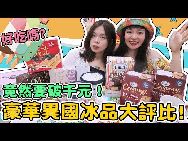 【開箱試吃】台灣進口的超豪華異國冰品 竟然要破千元!可可酒精