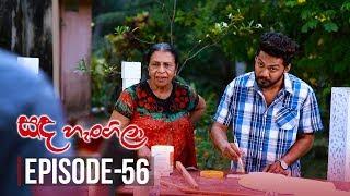 Sanda Hangila | Episode 56 - (2019-03-07) | ITN Thumbnail