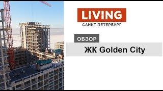ЖК Golden City: отзыв Тайного покупателя. Glorax Development. Новостройки Санкт-Петербурга