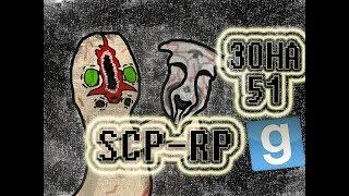 №5 GARRY'S MOD [SCP-RP] - МЕНЯ ИЗЛИЧИЛ ЧУМНОЙ! (SCP-049) - [Area 51]