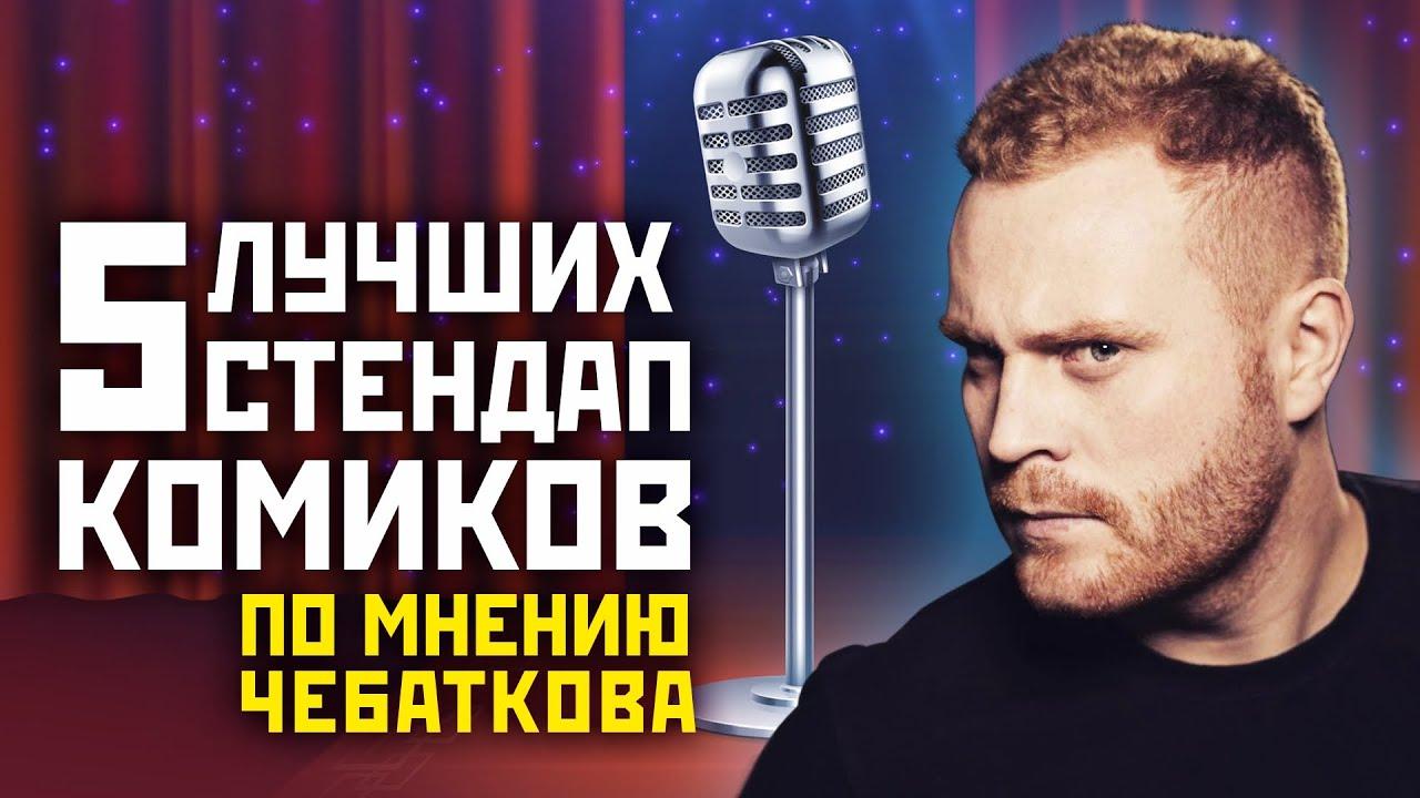 5 лучших стендап-комиков от Евгения Чебаткова