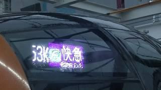 東京メトロ10111F F快急飯能行53K 西武線所沢発車