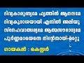 Divya karunamayane ദ വ യക ര ണ യമ ഹ ത ത ന ആനന ദമ malayalam christian devotional songs 2018 mp3