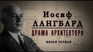 Обратный отсчёт. Иосиф Лангбард. Драма архитектора. Фильм первый