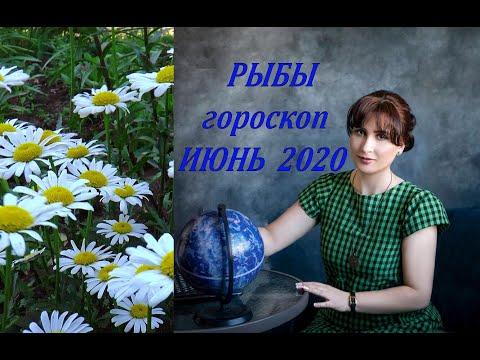 РЫБЫ - ИЮНЬ 2020.  Гороскоп от Марины Скади