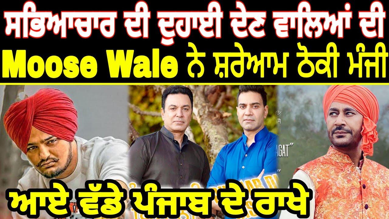 No Worries | Sidhu Moose Wala | Raja Game Changerz | Jatt Babe Television