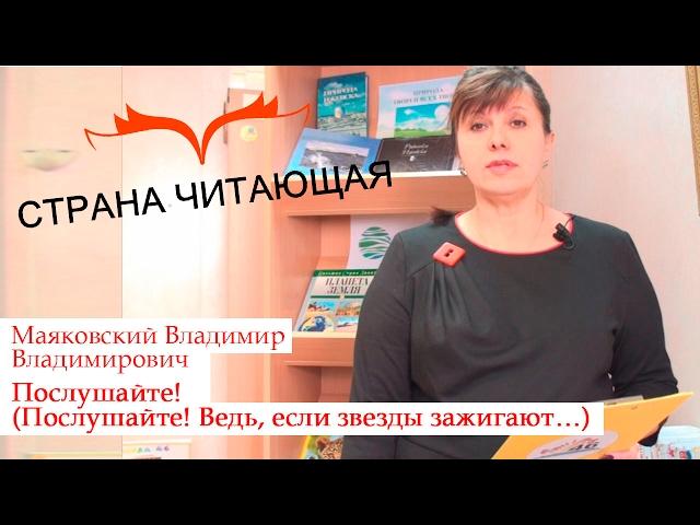Изображение предпросмотра прочтения – ОльгаПушкарёва читает произведение «Послушайте! (Послушайте! Ведь, если звезды зажигают…)» В.В.Маяковского
