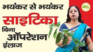 Download Sciatica Pain Relief, Sciatica Home Remedy in Hindi, साइटिका का इलाज   Aayu Shakti