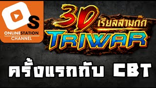 3D Triwar เรียลสามก๊ก : ครั้งแรกกับ CBT ทีมงานขอเกรียนให้สะใจ!