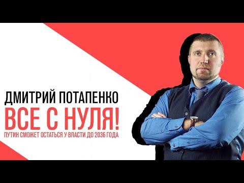 «Потапенко будит!», Интерактив, Все с нуля! Путин сможет остаться у власти до 2036 года