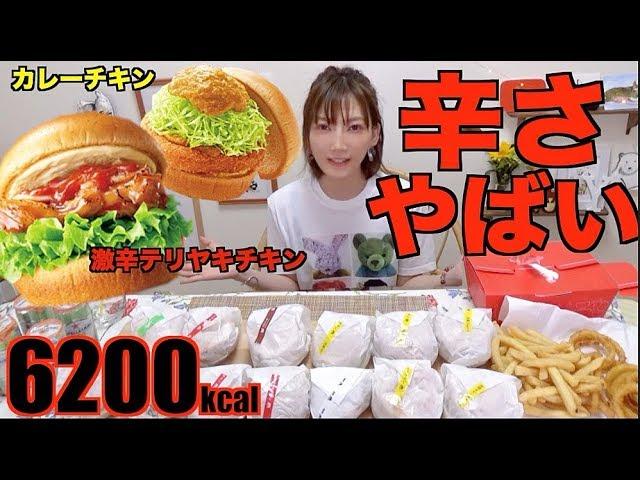 【激辛】モスの激辛テリヤキチキンバーガーが激辛を超えていた[期間限定冷製カレーチキンバーガー]などハンバーガー13個など[6136kcal]【木下ゆうか】