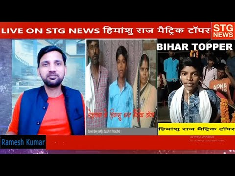 Download Bihar Board 10th Result 2020 के टॉपर Himanshu Raj का इंटरव्यू (STG NEWS)