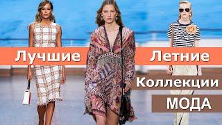 Лучшие коллекции лето 2020 Что модно этим летом Стильная одежда