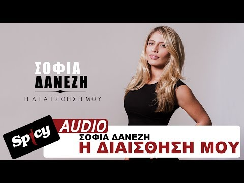 Σοφία Δανέζη - Η Διαίσθησή Μου | Sofia Danezi - I Diaisthisi Mou - Official Audio Release
