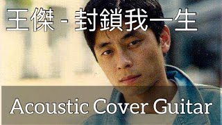 Wong Kit 王傑 - 封鎖我一生 Acoustic Cover