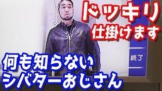 【サプライズ】休止中、お世話になったシバターさんの笑顔が見たい!!!!!