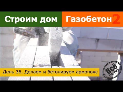 видео: Строим дом из газобетона 2. День 36. Делаем и заливаем армопояс. Все по уму