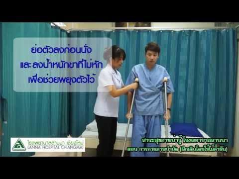 สาระสุขภาพน่ารู้ ตอน สอนการเดินด้วยไม้ค้ำยัน โดยโรงพยาบาลลานนา เชียงใหม่