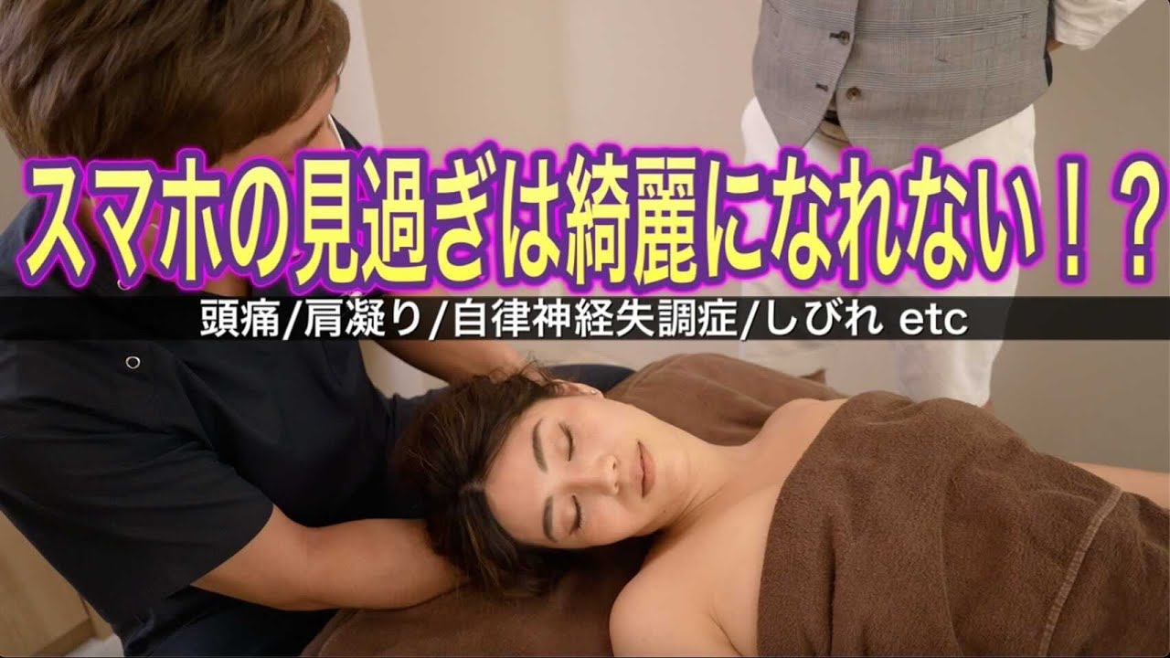 [美女のストレートネック&セルフケア付き]杉ちゃん先生とまっちゃんがストレートネック改善!!