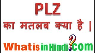 PLZ का मतलब क्या होता है | PLZ ka chatting me matlab kya hota hai | meaning of Pls in Mobile text