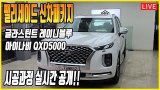 팰리세이드 글라스틴트 레이니블루 썬팅 +아이나비 QXD…