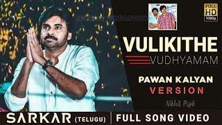 Vulikithe vudhyamam song Pawan Kalyan version 2024 ka C.M || Sarkar ft janasena