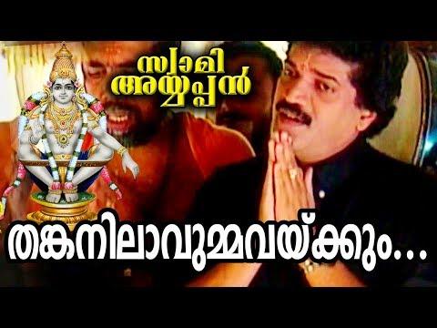 തങ്കനിലാവുമ്മവയ്ക്കും | Thankanilavumma Vekkum | Swami Ayyappan | Ayyappa Devotional Songs