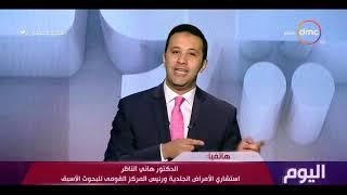 اليوم-هاني الناظر يحذر المصريين من تطبيق