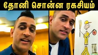 OMG !  MS Dhoni' s First Love Not Cricket | World Cup 2019 | Latest News