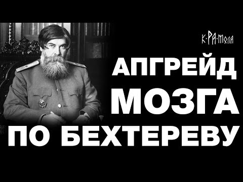 Brain upgrade on Behterev. Tips on how to keep your mind up to old age. Telepathy and hypnosis real