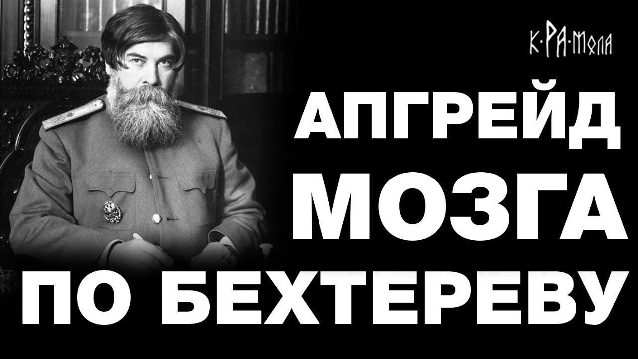 Картинки по запросу академик бехтерев