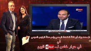 الحياة اليوم – د/ محمد بهاء أبو شقة المتحدث الرسمي بإسم حملة الرئيس السيسي في حوار خاص مع تامر أمين