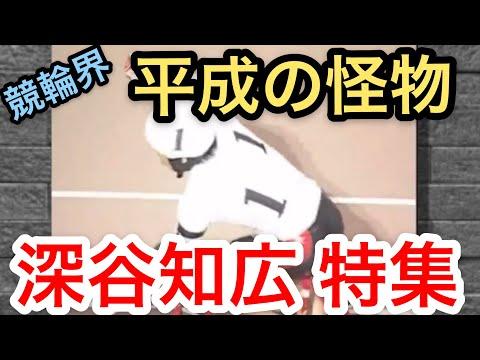 競輪界の平成の怪物 深谷知広特集 東京五輪メダル候補 わらしべKEIRINch7