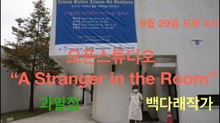 """[오픈스튜디오소식] """"A Stranger in the …"""