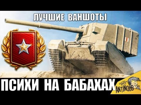 ЛУЧШИЕ ВАНШОТЫ БАБАХИ WoT! ПСИХИ НА FV4005 и FV215b 183 ЛОМАЮТ World of Tanks!