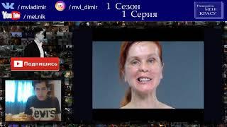 """Выпуск """"Верните мне красоту"""" - 1 сезон 1 серия."""