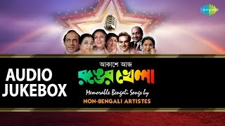 Popular Bengali Songs - Various Artists | Old Bengali Hits | Audio Jukebox